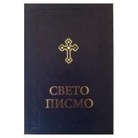 Свето писмо са ширим каноном