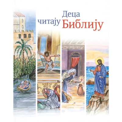 Деца читају Библију