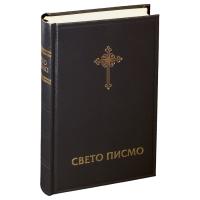 Свето писмо Старог и Новог Завета - 043ХС