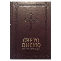 Велика српска Библија